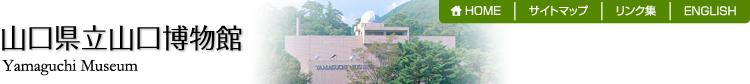 山口博物館