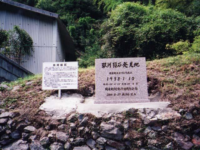 玖珂隕石発見地の碑(山口県周東町)