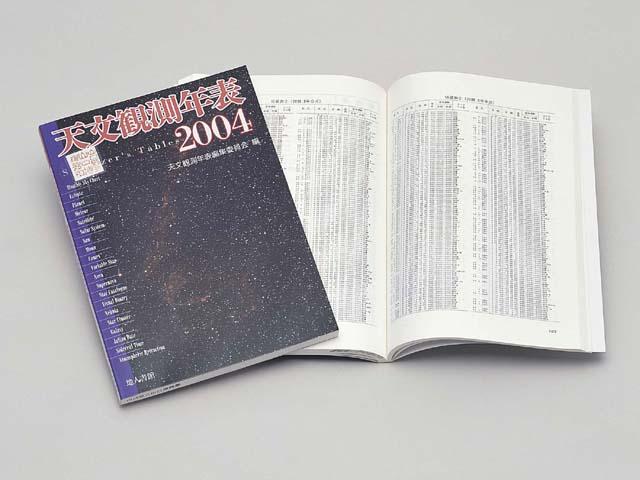天文観測年表