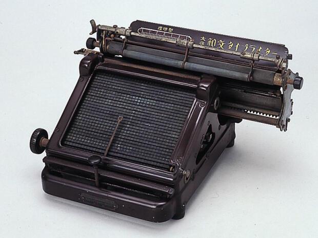 和文タイプライター1