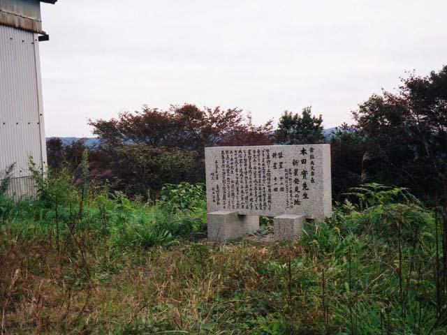 本田實の記念碑(岡山県吉備中央町)